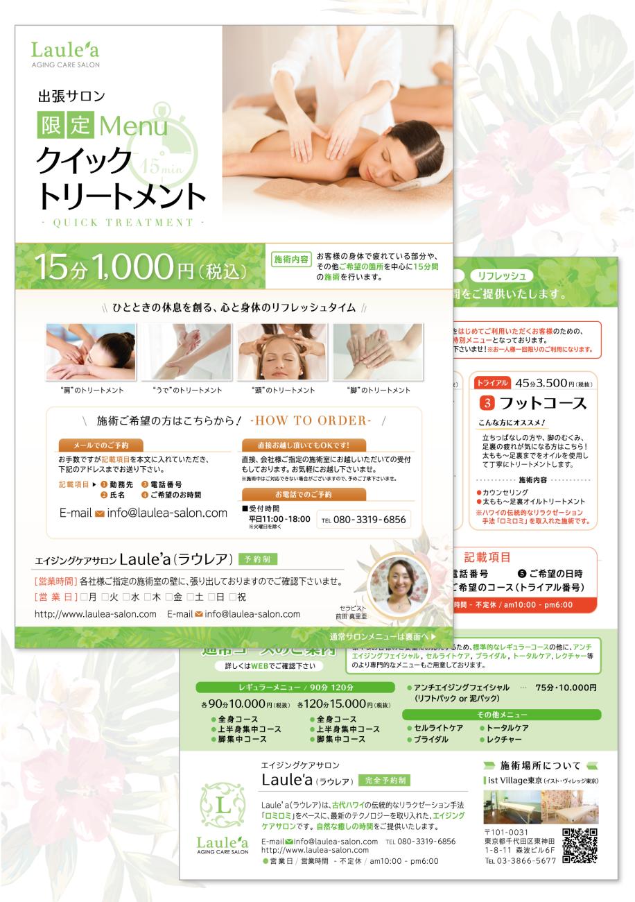 リフレクソロジーサロンの広告