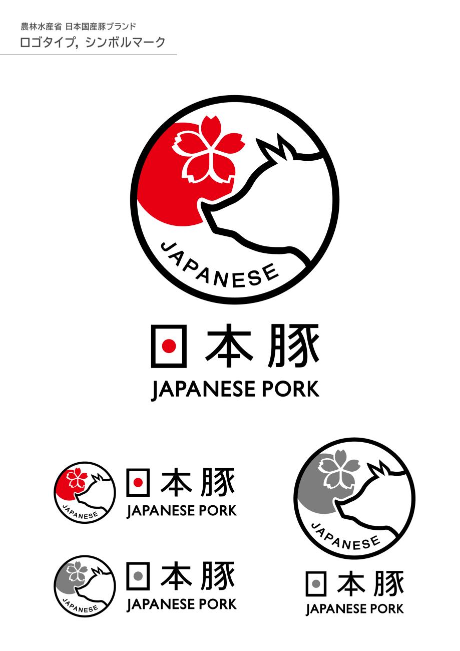 国産豚肉共通ロゴマークの作成