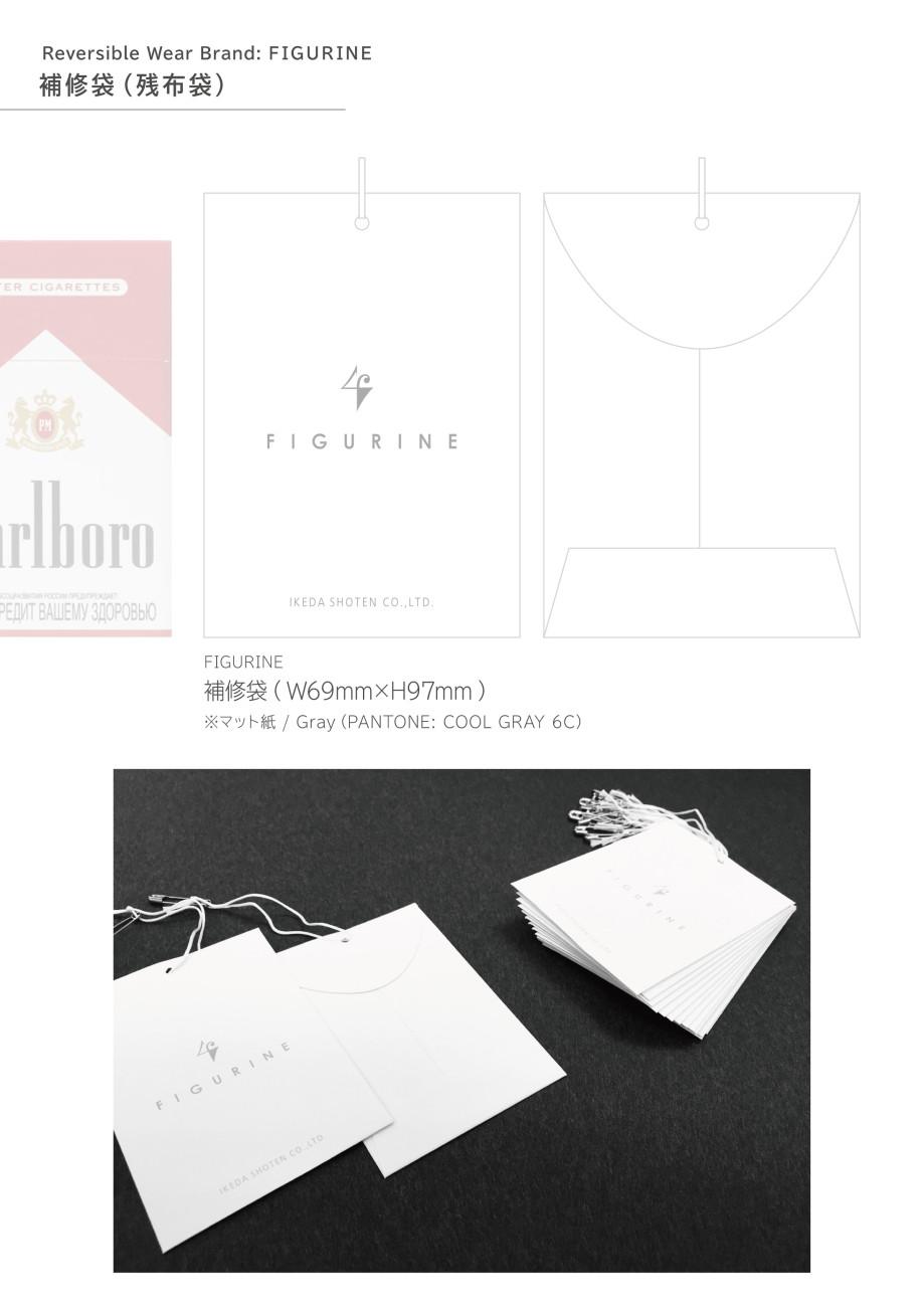ファッションブランド補修袋のデザイン