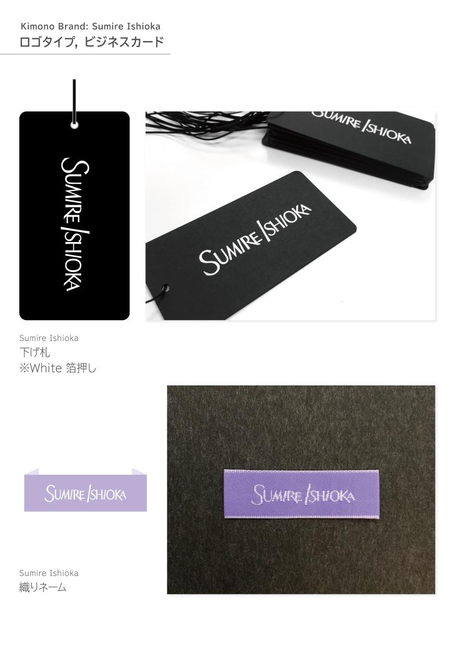 着物ブランドの下げ札、織ネームのデザイン